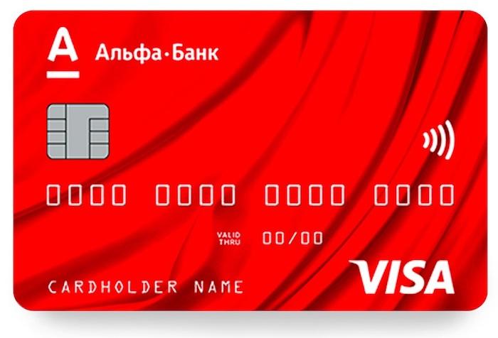 """кредитная карта """"100 дней без процентов"""" от """"Альфа-Банка"""""""