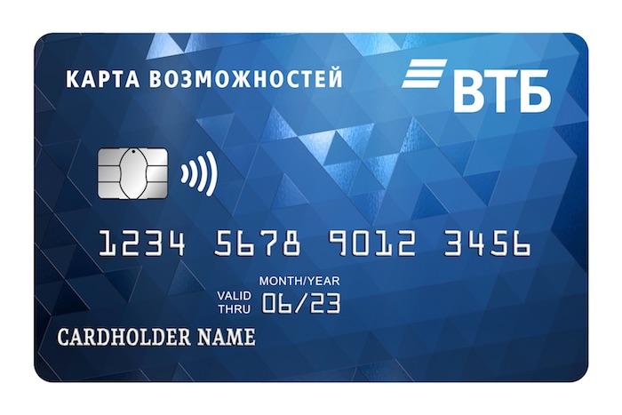 """кредитная """"карта возможностей"""" от ВТБ"""